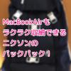 【ニクソン バックパック ランドロックII】Mac Book Airもラクラク収納できるバックパック