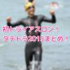 【館山わかしおトライアスロン 2015 まとめ】人生初のトライアスロン!タテトラ2015レースレポートまとめ