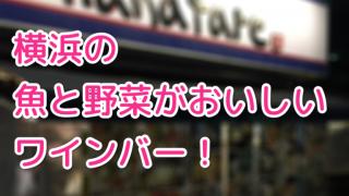 【横浜駅東口 ワインバー 「魚とワイン ハナタレ」】新鮮な魚介類と野菜でワインが進む!