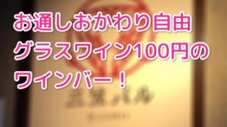 新橋 三笠バル イルコーボ グラスワイン100円!お通し食べ放題!せんべろになれるワインバー
